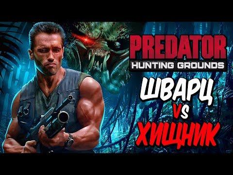 Predator: Hunting Grounds — АРНОЛЬД ШВАРЦЕНЕГГЕР ПРОТИВ ХИЩНИКА! ПОСЛЕДНЯЯ БИТВА ТИТАНОВ!