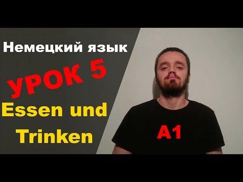 Урок немецкого языка 5 (А1): Essen und Trinken / Еда и напитки на немецком - Популярные видеоролики!