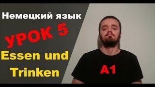 Урок немецкого языка 5 (А1): Essen und Trinken / Еда и напитки на немецком