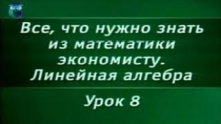Математика. Урок 1.8. Линейная алгебра. Модель Леонтьева многоотраслевой экономики