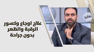د  هيثم دبابنة - علاج اوجاع وكسور الرقبه والظهر بدون جراحة