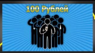 Заработок в интернете 2016, преврати 100 рублей в 63000$