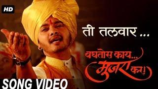 Ti Talwar (Powada) feat Shreyas Talpade | Baghtos Kay Mujra Kar | Marathi Songs 2016
