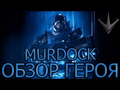 видео: paragon - Обзор Героя - murdock (Мердок)