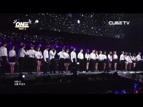 180707 Cube TV All Artists - Follow Your Dreams (한걸음) @ 2018 United Cube Concert ONE