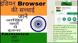 What is indian browser | सच्चाई जानिए इंडियन browser की | indian browser