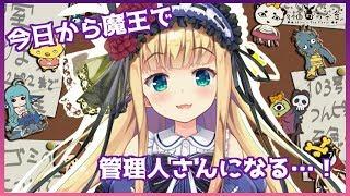 [LIVE] ♡魔王有栖のお茶会♡
