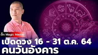 ทำนายดวงชะตาของคนที่เกิดวันอังคาร  ประจำวันที่ 16 - 31  ต.ค. 2564   ติ๊ก Magic Master