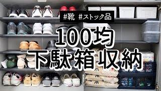 【100均玄関収納/下駄箱】靴収納スタンドと収納ケースで靴と日用品ストックをスッキリ収納(ダイソー多め)