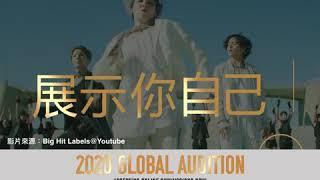 【追夢嘅機會又嚟啦!】防彈少年團(BTS 방탄소년단) 所屬BIG HIT娛樂-2020年全球選秀開始