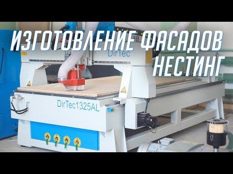 DIRTEC 1325AL — производство фасадов МДФ, нестинг. Фрезерный станок с ЧПУ, автоматическая смена