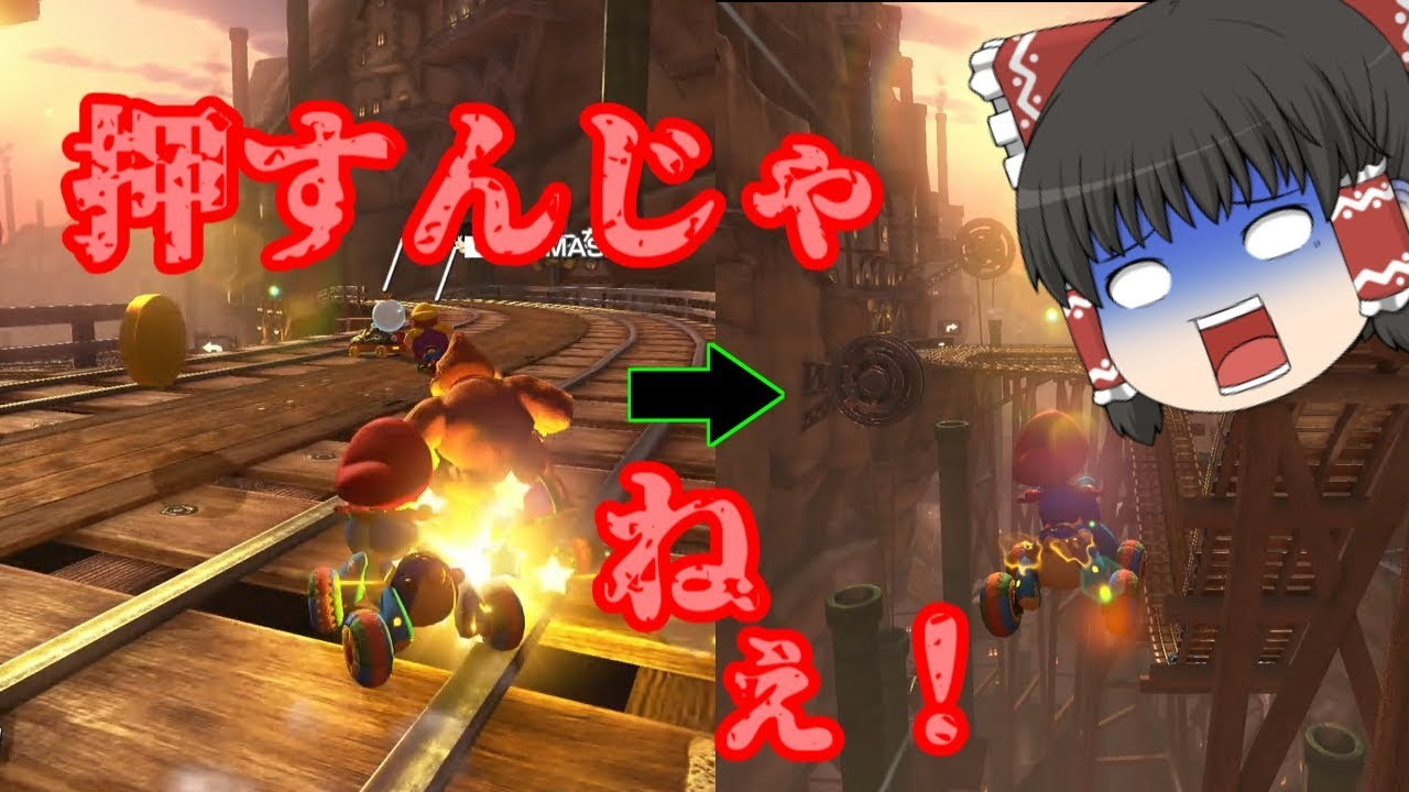 【ゆっくり実況】ヘタレによるマリオカート8DX  part3