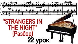 "22 УРОК: «STRANGERS IN THE NIGHT». РАЗБОР. УРОКИ ФОРТЕПИАНО ДЛЯ ВЗРОСЛЫХ. (""PRO PIANO"