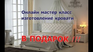 видео Кровать Джульетта