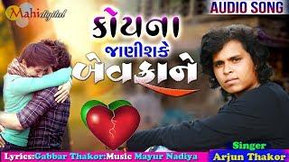 Koina Janishake Bewafa Ne Arjun Thakor New Song | Gabbar Thakor Gujarati 2018 New Song