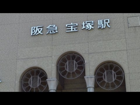 Takarazuka Station, Takarazuka City, Hyogo Prefecture