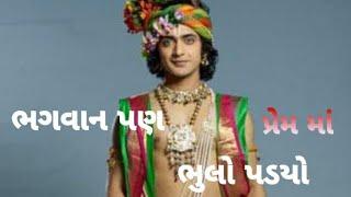Pan prem to adhuro rahyo !! Vinay nayak new WhatsApp status