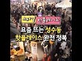 요즘 뜨는 서윗남 이준혁의 💯점 데이트/ 이유비♥이준혁 [#시를잊은그대에게] EP13 - YouTube
