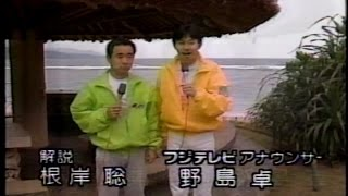 中里尚雄 WAVE フジ野島卓アナ実況 野島卓 検索動画 3