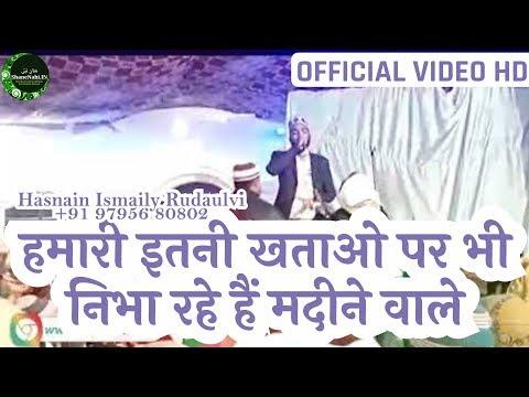 new-naat-2020-|-hamari-itni-khataon-par-bhi-|-hasnain-ismaily-rudaulvi-|-shanenabi.in