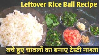 Leftover Rice Ball Recipe  बचे हुए चावलों का बनाए टेस्टी नाश्ता   Crispy Rice Balls   Tea time Snack
