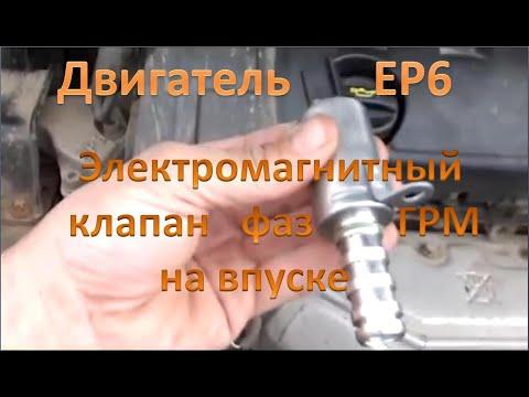 Ситроен С4,  Пежо 308, двигатель ЕР6. Замена электромагнитного клапана регулировки фаз ГРМ