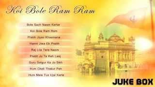 Non Stop Best Shabad Gurbani | Koi Bole Ram Ram by Bhai Jaswinder Singh Ji | Jukebox