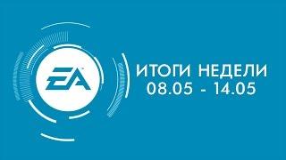 EA — Итоги недели №13