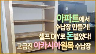 [귀농의 맛]고급진 원목 수납장 만들기