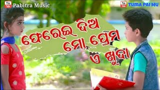 Odia New Song💔Human Sagar New Odia Sad WhatsApp Status