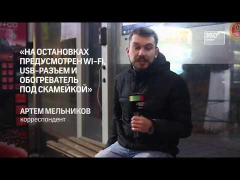 10.11.2017 Химки. Умные остановки (360°)