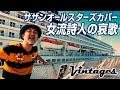 「女流詩人の哀歌」トリビュート by サザンヴィンテージーズ(風鈴サザン会)横浜、大桟橋、4K