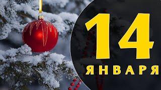 Какой сегодня праздник: на календаре 14 января 2019 года