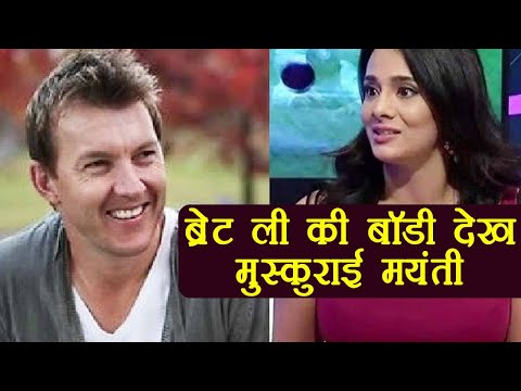 IPL 2018: Mayanti Langer smiles after seeing Brett lee's Six Packs । वनइंडिया हिंदी thumbnail