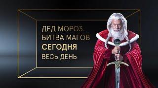 [Дом Кино Премиум] - Дед Мороз: битва магов. Премьерный марафон