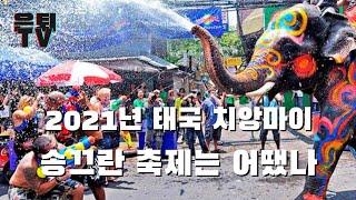 2021년 태국 치앙마이 송끄란/송크란 축제는 어떻게 …