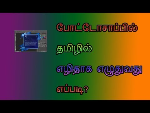 how to write tamil letters in Photoshop  tamil