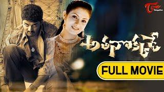 Athanokkade Full Length Movie | Kalyan Ram, Sindhu Tulani | TeluguOne