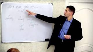 Английский язык  Эффективное изучение (короткая)