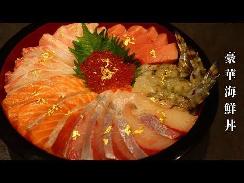 [10万人記念!質問コーナーあり]米3合!豪華海鮮丼を食べたらやばすぎた!
