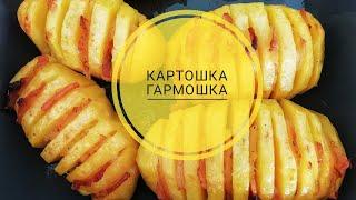 Как приготовить вкусно картофель/ картошка-гармошка/ Семья  Кирилловых