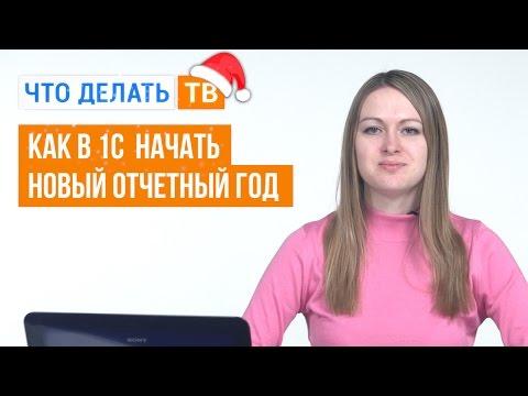 Продажа 1С в Сургуте, сопровождение, обслуживание 1С