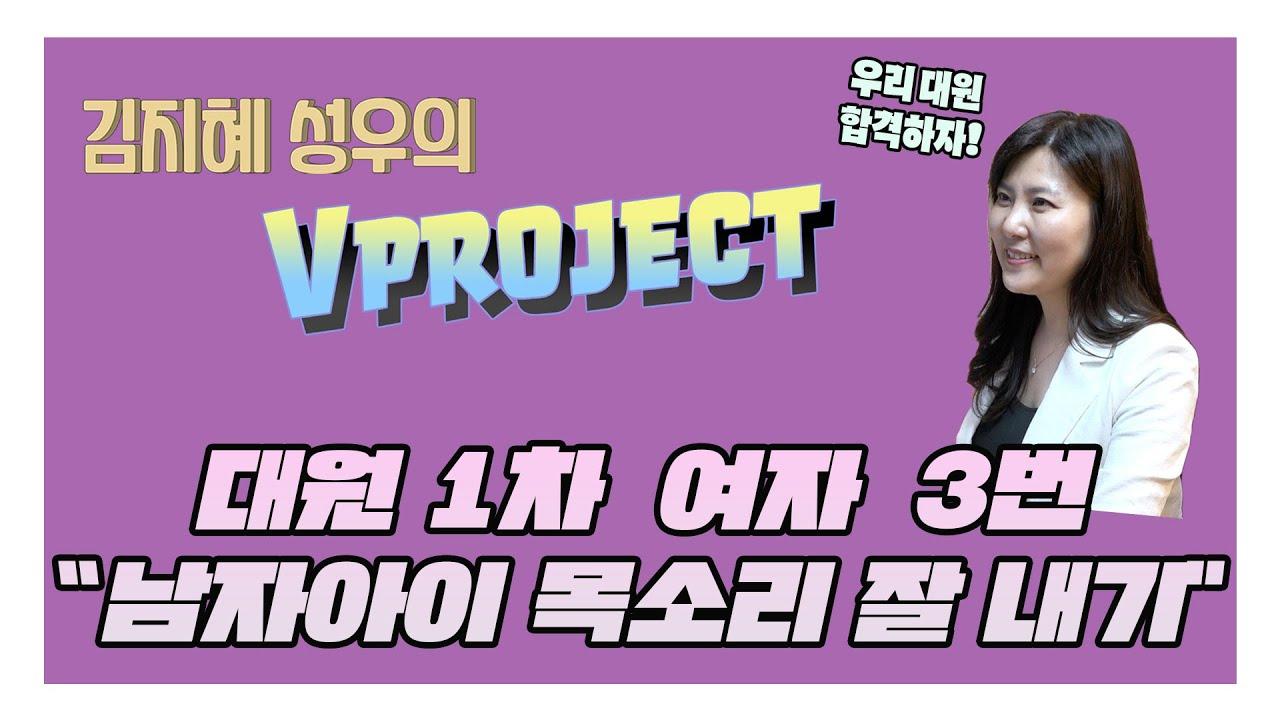 """[V프로젝트] 대원1차 여자 3번. """"남자아이 목소리 잘 내기!"""""""