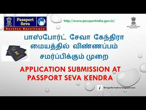 How To Submit Passport Application At Passport Seva Kendra (Tamil) (தமிழ்)