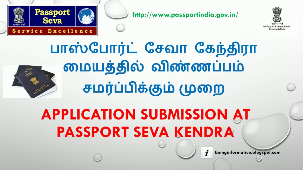 How to submit passport application at passport seva kendra tamil how to submit passport application at passport seva kendra tamil falaconquin