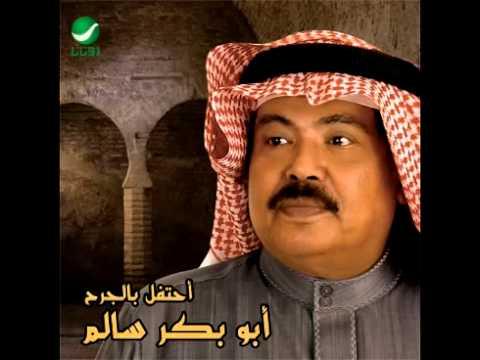 Abu Bakr Salem ... Ya Ghaseen Alban | أبو بكر سالم ... يا غصن البين