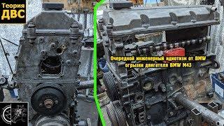 Очередной инженерный идиотизм от BMW - огрызки двигателя BMW M43