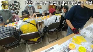 군산시 교통장애인협회 천연비누만들기 체험