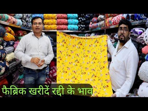 Fabric Wholesale Market