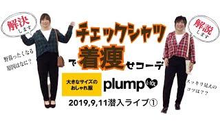 【plump】9/11潜入ライブ!着痩せアイテム紹介① 岡田ゆりの 検索動画 1